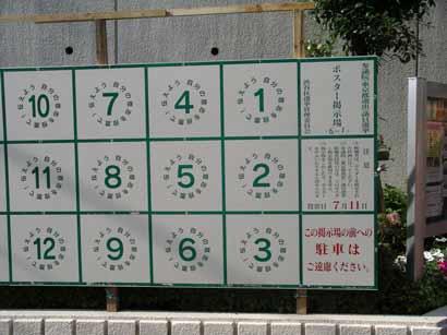shibuya-blog20040618a.jpg