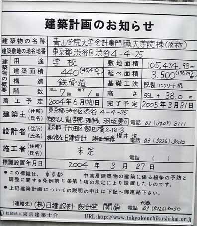 shibuya-blog20040619c.jpg