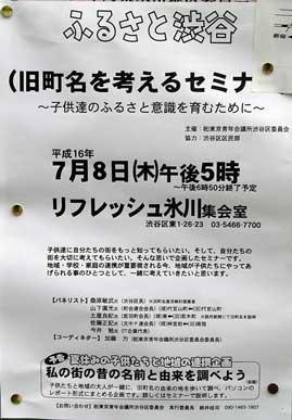 shibuya-blog20040705a.jpg
