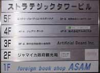 shibuya-blog20040708e.jpg