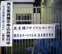 shibuya-blog20040709d.jpg