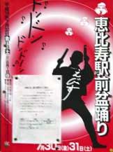 shibuya-blog20040714c.jpg