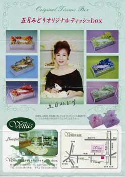 shibuya-blog20040717e.jpg