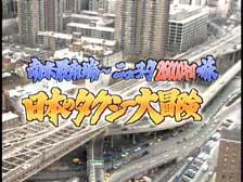 shibuya-blog20040719d.jpg