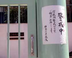 shibuya-blog20040720c.jpg