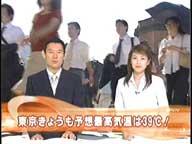 shibuya-blog20040721e.jpg