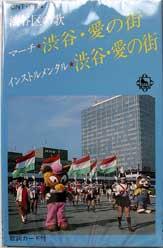 shibuya-blog20040722a.jpg