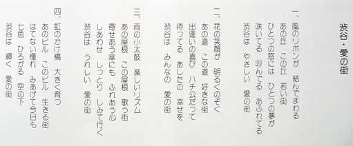 shibuya-blog20040722b.jpg
