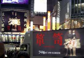 shibuya-blog20040726d.jpg