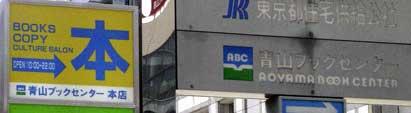 shibuya-blog20040727b.jpg